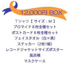 2021 Fourth Wave -ISO RADIO DX- グッズ 12,000円BOX【Tシャツ/サイズ:M】
