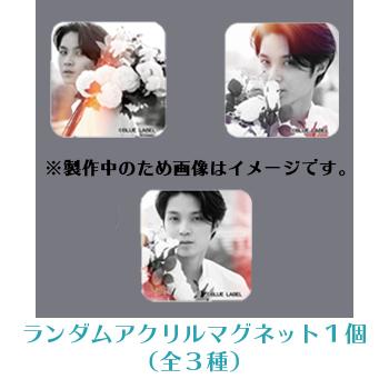 磯村勇斗ファンイベント特別編2020~Third Online~グッズ 7,000円BOX