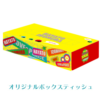 磯村勇斗ファンイベント特別編2020~Third Online~グッズ 10,000円BOX