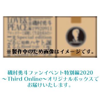 磯村勇斗ファンイベント特別編2020~Third Online~グッズ 4,000円BOX
