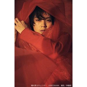 磯村勇斗カレンダー 2020.04-2021.03【サイン入り】ファンクラブ限定ポストカード付