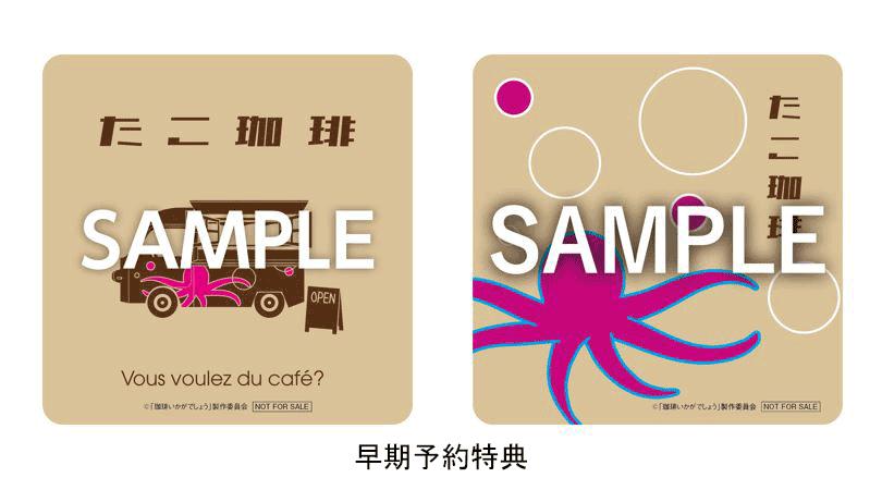 ドラマ「珈琲いかがでしょう」DVD-BOX【予約特典付き】